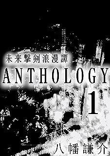 未来撃剣浪漫譚【3】ANTHOLOGY