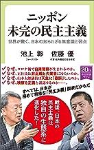 ニッポン 未完の民主主義 世界が驚く、日本の知られざる無意識と弱点 (中公新書ラクレ)