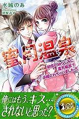 蜜月温泉 初恋の幼なじみに露天風呂で求婚されちゃいました (らぶドロップス) Kindle版