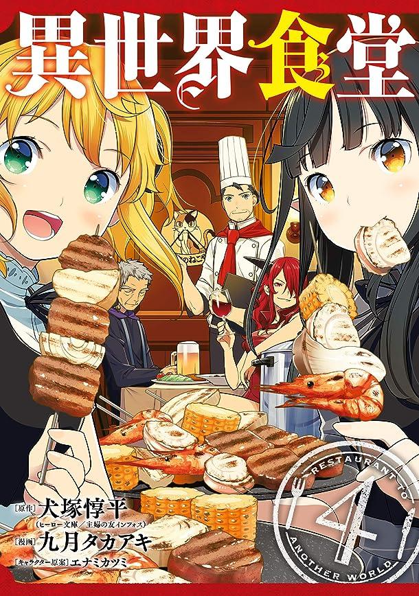 アプトノート邪魔異世界食堂 4巻 (デジタル版ヤングガンガンコミックス)