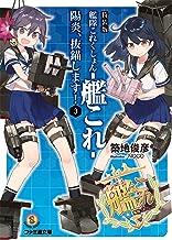 表紙: 特装版 艦隊これくしょん -艦これ- 陽炎、抜錨します!3 (ファミ通文庫)   NOCO