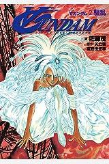 ∀ガンダム 2.騒乱 (角川スニーカー文庫) Kindle版