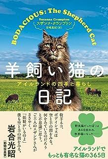 羊飼い猫の日記 アイルランドの四季と暮らし (ハーパーコリンズ・ノンフィクション)