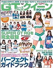 表紙: GALS PARADISE 2019 スーパーGTレースクイーン オフィシャルガイドブック | 三栄書房