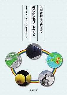 気候変動適応技術の社会実装ガイドブック