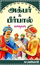 Akbar Birbal Stories ( அக்பர் - பீர்பால் கதைகள் ): 40 tales of Akbar - Birbal (Tamil Edition)