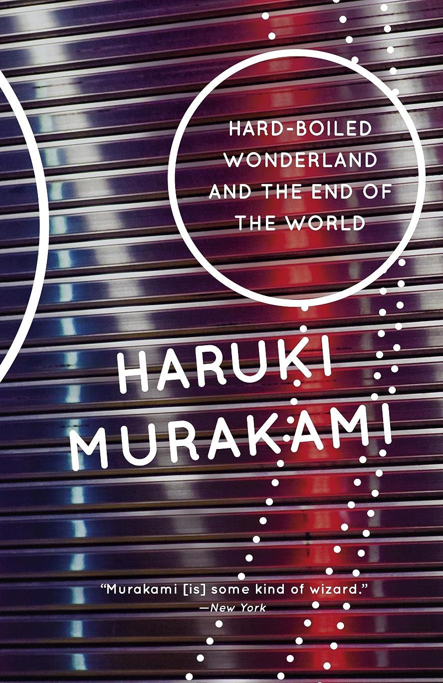 ロードブロッキングピン電気Hard-Boiled Wonderland and the End of the World (Vintage International) (English Edition)