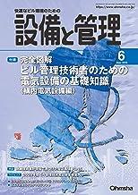 設備と管理2020年6月号 [雑誌]