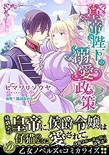 表紙: 皇帝陛下の溺愛政策 (乙女ドルチェ・コミックス) | ヒマワリソウヤ