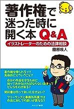 表紙: 著作権で迷った時に開く本 Q&A イラストレーターのための法律相談 | 藤原 唯人