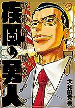 表紙: 疾風の勇人(7) (モーニングコミックス) | 大和田秀樹