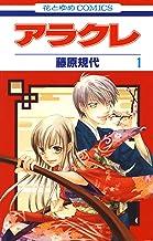 表紙: アラクレ 1 (花とゆめコミックス) | 藤原規代