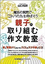 表紙: 魔法の質問で「コトバの力」を伸ばそう 親子で取り組む作文教室 | 山口拓朗
