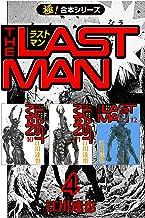 表紙: 【極!合本シリーズ】 ラストマン4巻 | 江川達也