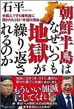 表紙: 朝鮮半島はなぜいつも地獄が繰り返されるのか 中国人ですら韓民族に関わりたくない本当の理由 | 石平