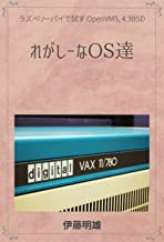 Legacy OS: OpenVMS and 43BSD on Raspberry Pi (Japanese Edition)
