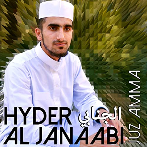 Surat Az Zalzalah By Hyder Al Janaabi On Amazon Music