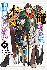 俺はまだ、本気を出していない 6巻 (デジタル版ガンガンコミックスUP!) Kindle版