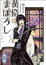 表紙: 黄昏のまぼろし 華族探偵と書生助手 (講談社X文庫) | 野々宮ちさ