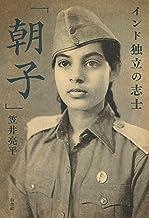 表紙: インド独立の志士「朝子」   笠井亮平