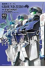 機動戦士ガンダム GROUND ZERO コロニーの落ちた地で(1) (角川コミックス・エース) Kindle版