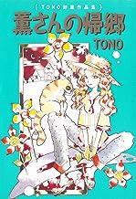 表紙: 薫さんの帰郷 (TONO初期作品集) | TONO