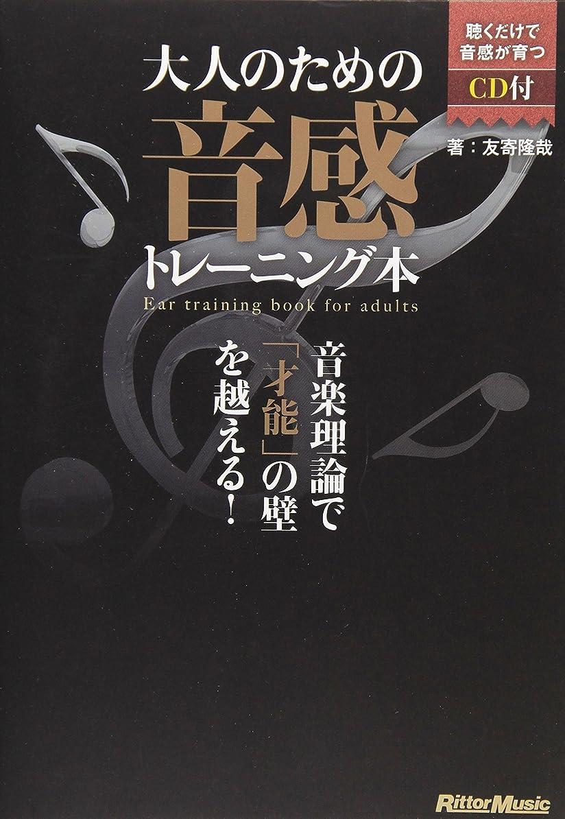 アヒル情熱論争大人のための音感トレーニング本 音楽理論で「才能」の壁を越える!  (CD付き)
