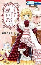 表紙: クチュリエールと赤い糸 (花とゆめコミックス) | 猪狩そよ子