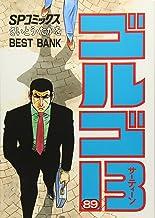 ゴルゴ13 (89) (SPコミックス)