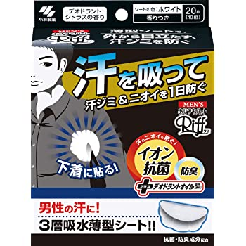メンズ リフ あせワキパット あせジミ防止・防臭シート ホワイト 20枚