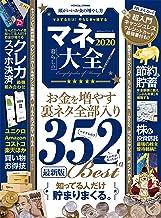 表紙: 100%ムックシリーズ マネー大全 2020 (100%ムックシリーズ) | 晋遊舎
