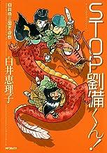 表紙: 白井版三国志遊戯 STOP劉備くん! (歴史コミック) | 白井 恵理子