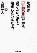 表紙: 地球は「行動の星」だから、動かないと何も始まらないんだよ。 | 斎藤 一人