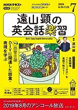 表紙: NHKラジオ 遠山顕の英会話楽習 2020年 7月号 [雑誌] (NHKテキスト) | NHK出版 日本放送協会