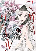表紙: マザーグール(6)【電子限定特典ペーパー付き】 (RYU COMICS) | 菅原キク