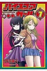 ハイスコアガール 7巻 (デジタル版ビッグガンガンコミックスSUPER) Kindle版