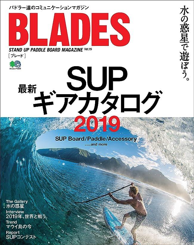 電球ご近所指標BLADES vol.15[雑誌]