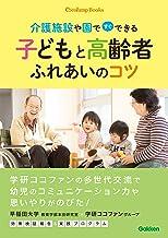 表紙: 子どもと高齢者ふれあいのコツ ~介護施設や園ですぐできる~ (ココファンブックス) | 本田恵子