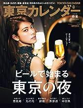 表紙: 東京カレンダー 2017年 8月号 [雑誌] | 東京カレンダー編集部