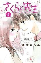 さくらと先生(2) (別冊フレンドコミックス)