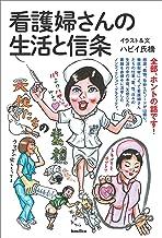 表紙: 看護婦さんの生活と信条<カラー版> | ハピイ 氏橋