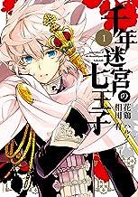 表紙: 千年迷宮の七王子 Seven prince of the thousand years Labyrinth: 1 (ZERO-SUMコミックス) | 花鶏 ハルノ