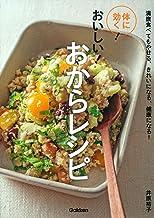 表紙: 体に効く!おいしい!おからレシピ | 井原 裕子