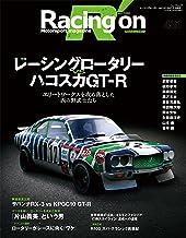 表紙: Racing on No.481 | 三栄書房