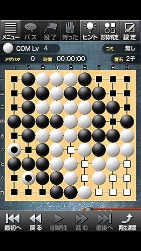 『最強の囲碁 ~Crazy Stone~』の4枚目の画像