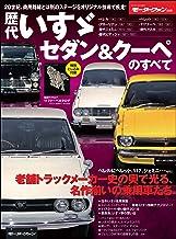 表紙: ニューモデル速報 歴代シリーズ 歴代いすゞセダン&クーペのすべて | 三栄書房