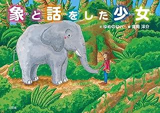 象と話をした少女