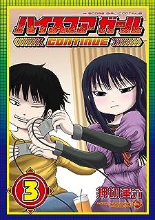 ハイスコアガール CONTINUE 3巻 ハイスコアガールCONTINUE (デジタル版ビッグガンガンコミックスSUPER)