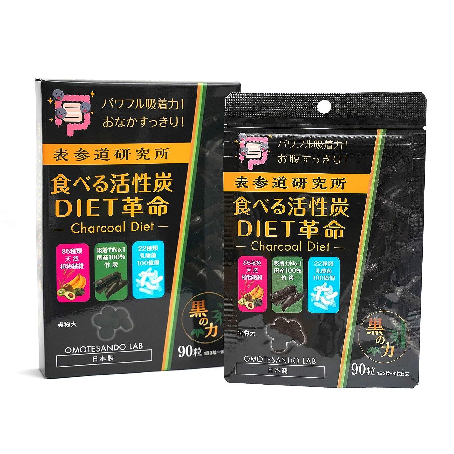 瞑想的大胆な緩む表参道研究所 食べる活性炭DIET革命 2個セット