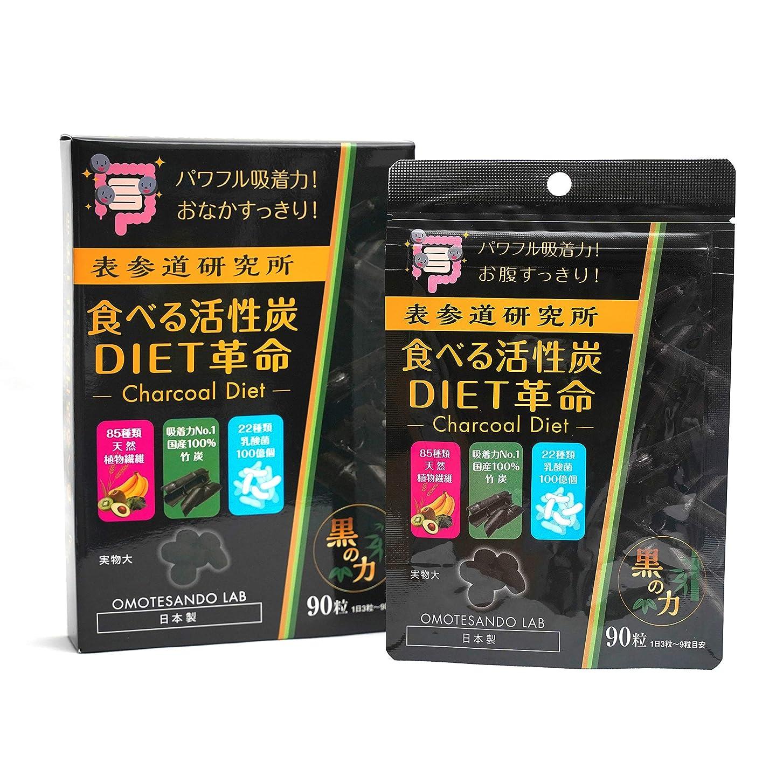 表参道研究所 食べる活性炭DIET革命 2個セット
